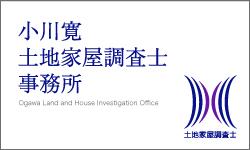 小川土地家屋調査士事務所