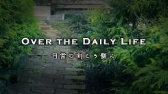 ピックアップ/Over The Dairy Life 小川工務店の施工事例動画