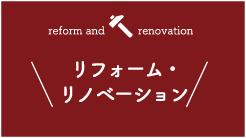 ピックアップ/リフォーム・リノベーション