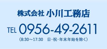 小川工務店の電話番号